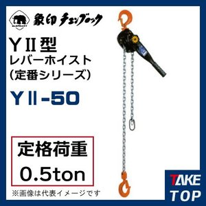象印チェンブロック Y2-50 Y2型 チェーンレバーホイスト 0.5ton 1.5m Y2-00515|taketop