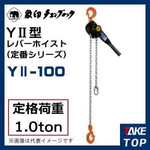 象印チェンブロック Y2-100 Y2型 チェーンレバーホイスト 1.0ton 1.5m Y2-01015|taketop