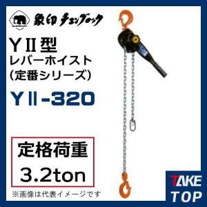 象印チェンブロック Y2-320 Y2型 チェーンレバーホイスト 3.15ton 1.5m Y2-03215|taketop