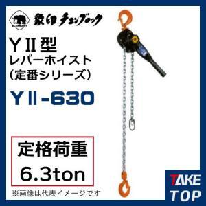 象印チェンブロック Y2-630 Y2型 チェーンレバーホイスト 6.3ton 1.5m Y2-06315|taketop