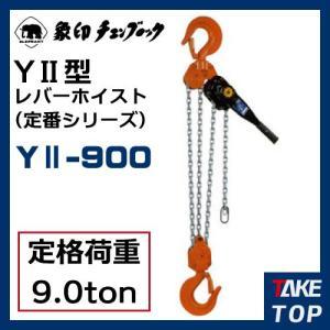 象印チェンブロック Y2-900 Y2型 チェーンレバーホイスト 9.0ton 1.5m Y2-09015|taketop