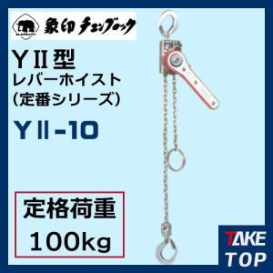 象印チェンブロック Y2-10 Y2型 チェーンレバーホイスト 100kg 1.0m|taketop