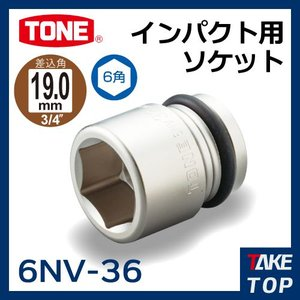 TONE(前田金属工業) インパクト用 ソケット 36mm 6NV-36 差込角:19mm 6角|taketop