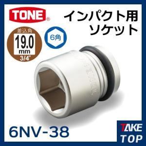 TONE(前田金属工業) インパクト用 ソケット 38mm 6NV-38 差込角:19mm 6角|taketop