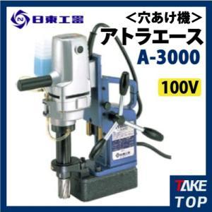 日東工器 アトラエース 携帯式 磁気応用穴あけ機 軽量・汎用 手動タイプ A-3000 100V|taketop
