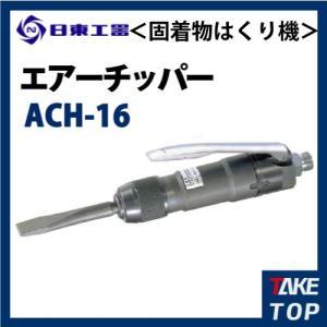 日東工器 エアーチッパー 空気式 固着物はくり機 ストレート型 ACH-16|taketop