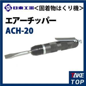 日東工器 エアーチッパー 空気式 固着物はくり機 ストレート型 ACH-20|taketop