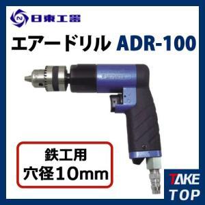 日東工器 エアー ドリル 空気式ドリル 穴径10mm (鉄工用) ADR-100