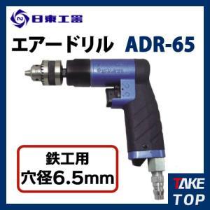 日東工器 エアードリル 空気式ドリル 穴径6.5mm (鉄工用) ADR-65|taketop