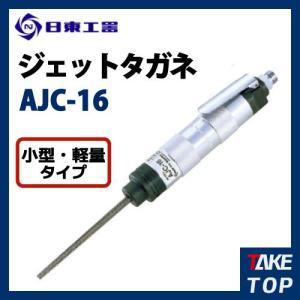 日東工器 ジェットタガネ 小型・軽量タイプ AJC-16|taketop