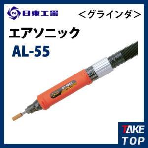 日東工器 エアーソニック 空気式マイクログラインダ AL-55|taketop