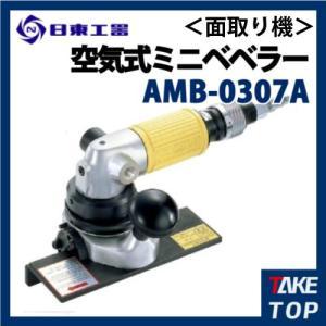 日東工器 ミニ ベベラー AMB-0307A コクナイ|taketop