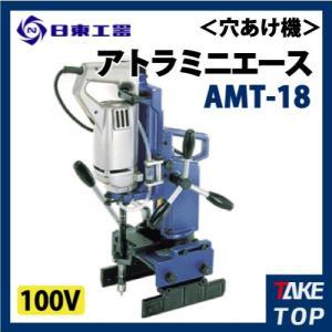 日東工器 アトラミニエース 携帯式 穴あけ機 AMT-18 100V|taketop