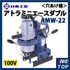 日東工器 ミニエースダブル 携帯式 穴あけ機 AMW-22 100V|taketop