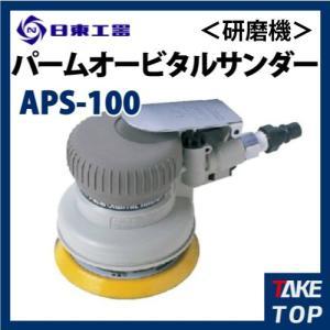 日東工器 パームオービタルサンダー 空気式研磨機 デュアルアクションエアサンダ APS-100NVV0H|taketop