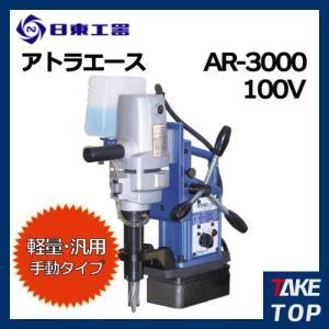 日東工器 アトラエース 携帯式 磁気応用穴あけ機 軽量・汎用手動タイプ AR-3000 100V|taketop