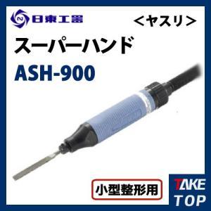 日東工器 スーパーハンド ヤスリ 小型整形用 ASH-900|taketop