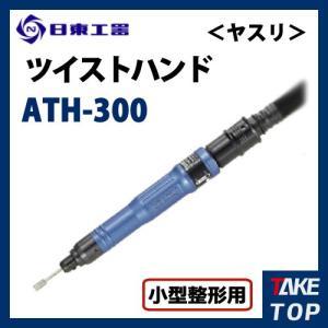 日東工器 ツイストハンド 空気式ヤスリ 小型整形用 ATH-300|taketop