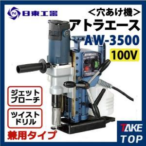 日東工器 アトラエース 穴あけ機 軽量・汎用手動タイプ  AW-3500 100V|taketop
