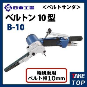 日東工器 ベルトン 軽研磨用 ベルト幅10mm B-10N|taketop
