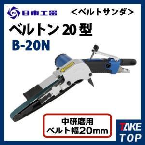 日東工器 ベルトン 中研磨用 ベルト幅20mm B-20N|taketop