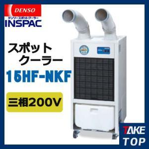 デンソー スポットクーラー 床置キタイプ コンパクト 強力冷房 満水制御機能 15HF-NKF taketop