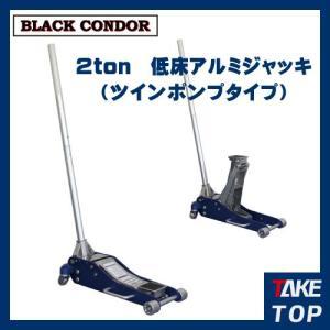 ブラックコンドル 2ton 低床アルミジャッキ ツインポンタイプ BC-AJ-20|taketop