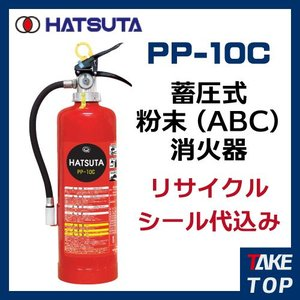 初田製作所 消火器 蓄圧式 粉末(ABC) PP-10C リサイクルシール代込み taketop
