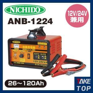 日動工業 自動充電器 ANB-1224|taketop