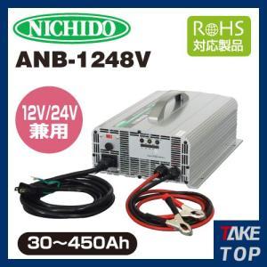 日動工業 全自動バッテリーチャージャー ANB-1248V|taketop