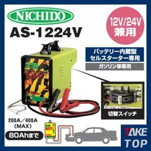 日動工業 セルスターター AS-1224V|taketop