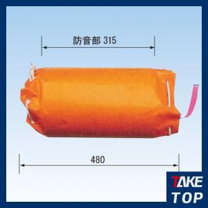 ブラックコンドル コンクリートブレーカー用 防音カバー  BK-2030|taketop
