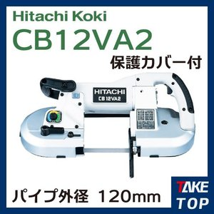 日立工機 ロータリバンドソー 100V パイプ外形120mm 二重絶縁 CB12VA2|taketop