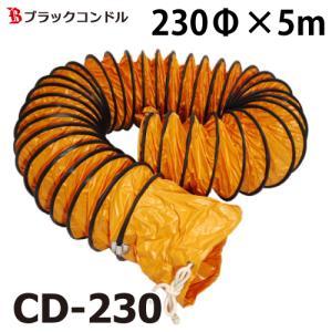 ブラックコンドル 送風機用 フレキシブルダクト 230φ×5m CD-230|taketop