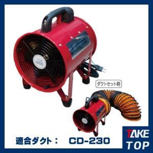 ブラックコンドル ポータブルファン 100V CJ-200 適合ダクト:CD-230(別売)|taketop
