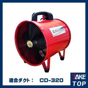 ブラックコンドル ポータブルファン 100V CJ-300 適合ダクト:CD-320(別売)|taketop