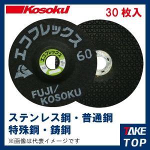 富士製砥 エコフレックス 100X2 【3】×15 #60 【30枚入】 ステンレス鋼・普通鋼・特殊鋼・鋳鋼 ECOSE60|taketop