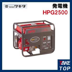 ワキタ 発電機 50Hz/60Hz HPG2500|taketop