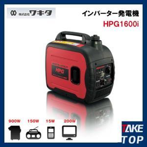 ワキタ インバーター発電機 省エネ設計 コンパクトサイズで使いやすい HPG1600i|taketop
