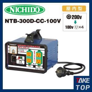日動工業 降圧専用トランス NTB-300D-CC-100V|taketop