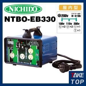 日動工業 昇圧・降圧自在型トランス NTBO-EB330|taketop