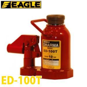 今野製作所 油圧ジャッキ 低床タイプ 10ton ED-100T ダルマー/DHARMA