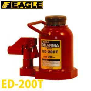 今野製作所 油圧ジャッキ 低床タイプ 20ton ED-200T ダルマー/DHARMA