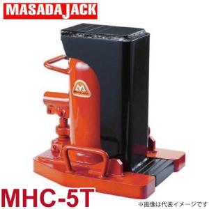 マサダ製作所 爪付キ油圧ジャッキ MHC-5T 爪:5t /頭:10t MHC5T|taketop