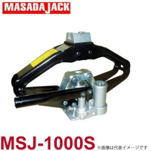 マサダ製作所 シーザスジャッキ 1000kg(1トン) MSJ-1000S 油圧式パンタグラフジャッキ ケース付|taketop