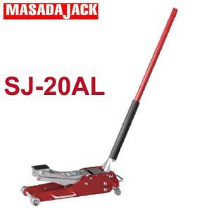 マサダ製作所 SJ-20AL アルミジャッキ 2TON 正規品 SJ20AL|taketop