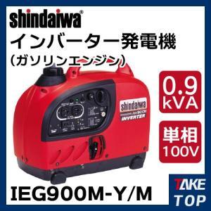 新ダイワ工業 インバーター発電機 IEG900M-Y/M 0.9kVA ガソリンエンジン ポータブルタイプ 軽量12.7kg|taketop