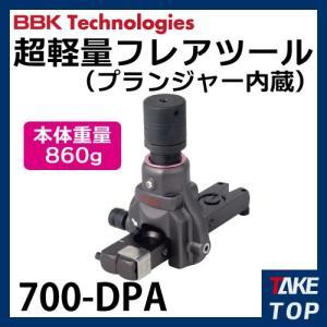 BBK 超軽量フレアツール(プランジャー内臓) 700-DPA 適合チューブ:軟質銅、アルミニウム菅(外径規制管)|taketop
