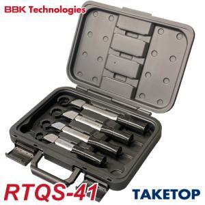 BBK トルクレンチ RTQレンチ4本セット(ケース付) RTQS-41 ナットサイズ:1/4、3/8、1/2、5/8|taketop