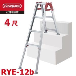 長谷川工業 ハセガワ 〈階段用〉はしご兼用脚部伸縮式脚立 RYE1.0-12 天板高さ:1.02〜1.47m 最大使用質量:100kg